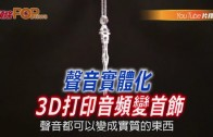 (粵)聲音實體化 3D打印音頻變首飾