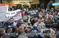 (粵)特朗普捐4千萬俾軍人 鬧爆傳媒唔誠實