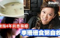 (粵)被指4年前患腦瘤  李珊珊食粥自救