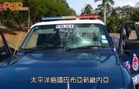 (粵)巴布亞新畿內亞示威   警開槍鎮壓至少4死