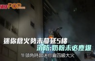 (港聞)迷你倉火勢未蔓延5樓 消防:奶粉未必塵爆