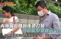 (港聞)內地客拒購物後遭打死  導遊襲擊罪成囚5月