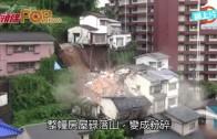 (粵)九州雨災房屋碌落山 多處山崩至少6死