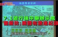 (港聞)7.1遊行後到中聯辦示威  警嚴防 : 團體有激進紀錄