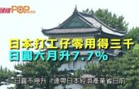 (粵)日本打工仔零用得三千  日圓六月升7.7%