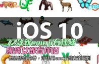 (粵)72款新emoji有樣睇 跳舞女郎有伴侶