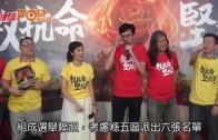 (港聞)社民連人民力量組聯盟 協調參選9月立會選舉