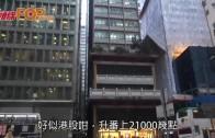 (粵)陸羽仁:大鱷對賭A股入摩 料六月相當波動