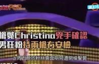 (粵) 槍殺 Christina 兇手確認  男狂粉持兩槍無安檢