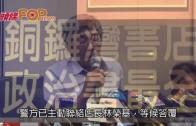 (港聞)CY : 保林榮基人身安全  向中央反映港人顧慮