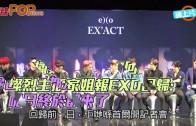 (粵)燦烈主播家姐報EXO回歸: 呢日終於都來了