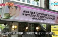 (粵)為粉絲準備咖啡小食  EXO:唔好餓親呀