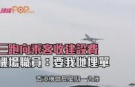 (港聞)三跑收建設費唔fair  機場職員:要我哋埋單