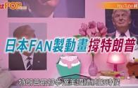 (粵)日本FAN制動畫撐特朗普