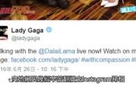 (粵)Gaga同達賴微笑合照 內地網民:粉絲拋棄你了