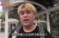 (粵)市民撐唔撐Lancôme ? 不應為內地市場棄何韻詩