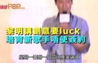 (粵)黎明講創意要luck 培育新歌手唔使簽約