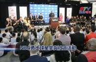 (粵)NBA勇士球星參與社區活動