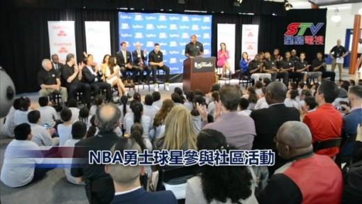 (國)NBA勇士球星參與社區活動
