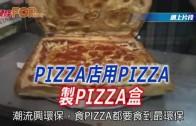 (粵)PIZZA店用PIZZA 制PIZZA盒