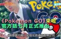 (粵)《Pokemon GO》來啦  官方話七月正式推出