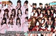 (粵)內地SNH48違約組新團 AKB48斷絕姊妹關係