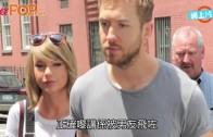 (粵)Taylor又失戀 DJ男友15個月狠飛