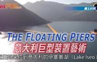 (粵)THE FLOATING PIERS 意大利巨型裝置藝術