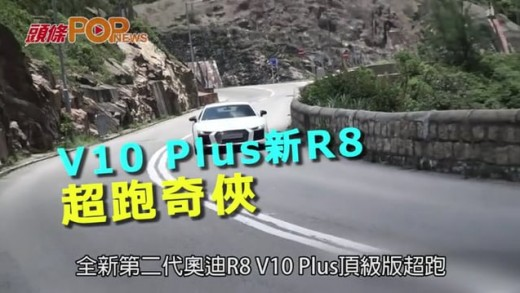 (粵)V10 Plus新R8 超跑奇俠