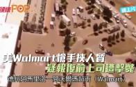 (粵)美Walmart槍手挾人質 疑報復前上司遭擊斃