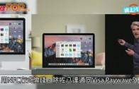 (粵)蘋果公司年度WWDC Apple Pay登陸香港