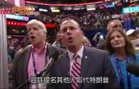 (粵)100裸女反特朗普  共和黨大會開幕混亂