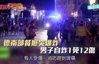 (粵)德南部餐廳突爆炸  敘利亞難民自炸1死12傷