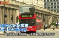 (粵)英國央行出招救市  放水1500億英鎊