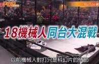 (粵)18機械人同臺大混戰