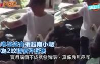 (粵)操粵語遊客蝦越南小販 涉為2蚊講價仲掟蕉
