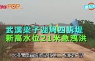 (粵)武漢梁子湖周四拆堤  新高水位21米急洩洪