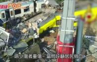 (粵)意國火車同軌對頭撼 25死疑指揮出錯