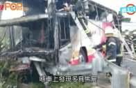 (粵)旅遊巴桃園自炒起火  車載遼寧客26人燒死
