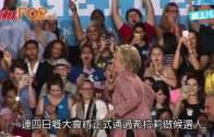 (粵)美民主黨2萬電郵外洩  幫希拉莉壓桑德斯