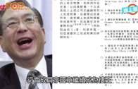 (港聞)李國章擁32物業再膺樓王  楊偉雄10樓揸手劉江華0