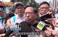 (港聞)林榮基感嚴重威脅缺席遊行 何俊仁:已暫住安全地方
