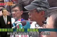 (港聞)王光亞:林破壞一國兩制 未聽過中央專案組