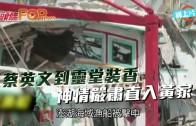 (粵)蔡英文到靈堂裝香 神情嚴肅直入黃家