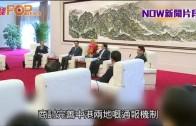 (港聞)袁國強赴京商通報機制 北京應港要求展開磋商