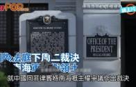 (粵)國際法庭下周二裁決 中國南海軍演衛領土