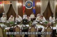 (粵)中方南海軍演一周 菲新總統主動示好