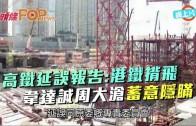 (港聞)高鐵延誤報告:港鐵揹飛 韋達誠周大滄蓄意隱瞞