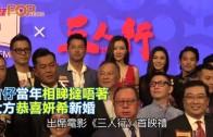 (粵)古仔當年相睇撻唔著  大方恭喜妍希新婚