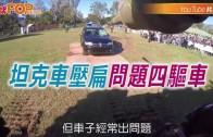 (粵)坦克車壓扁問題四驅車